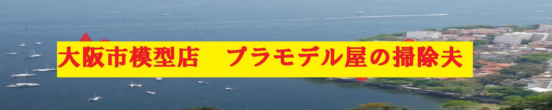 大阪市 模型店 プラモデル屋の掃除夫