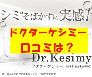 ドクターケシミーを使ってみたという口コミを紹介!