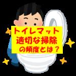 トイレマットの洗濯はどれくらいの頻度でする?正しい洗濯方法も解説!