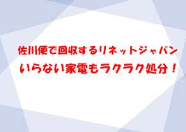 リネットジャパンはなぜ無料?口コミも掲載!【小型家電の無料回収】