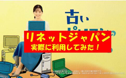 【体験談】リネットジャパンに申し込み!データ消去はどこにある?