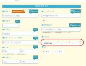 リネットジャパンのパソコン回収やデータ消去までの流れ
