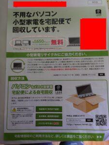 リネットジャパンのパソコンのデータ消去を頼んだ動機