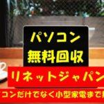 リネットジャパンはなぜ無料?口コミも掲載!【パソコン無料回収】